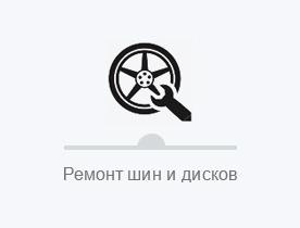 Ремонт шин и дисков